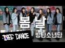 방탄소년단 BTS 봄날 Dance Cover 데프댄스스쿨 수강생 월평가 최신가요 방송댄스 defdance kpop
