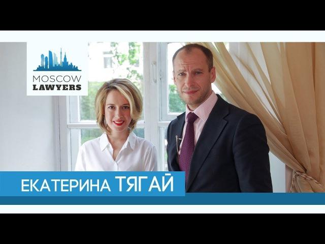 Moscow lawyers 2.0: 17 Екатерина Тягай (Институт бизнес-права)