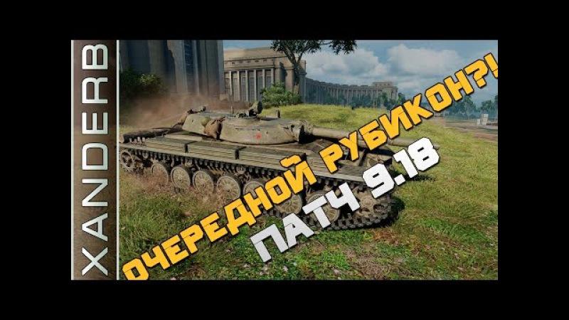 Очередной рубикон?! | Мнение олдфага о патче 9.18 World of Tanks