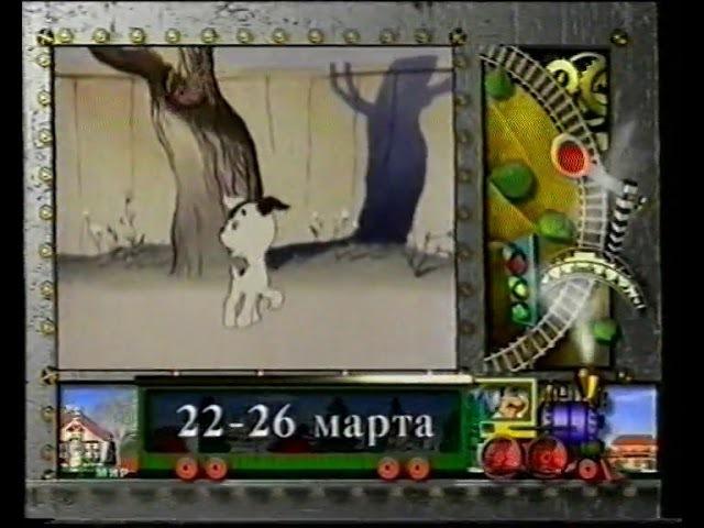 Детский мир - Анонс Котёнок по имени Гав (22.03.2006-26.03.2006)
