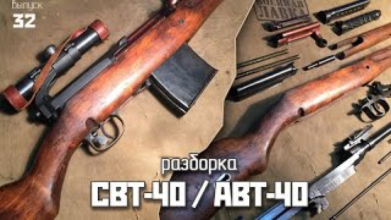Как разобрать СВТ-40 | How to disassemble SVT-40 rifle