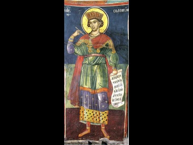 о.Олег Стеняев Воцарение Соломона, Третья Книга Царств, гл.третья