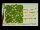 👆Ажурный квадратный мотив крючком Урок 39 Openwork square motif crochet