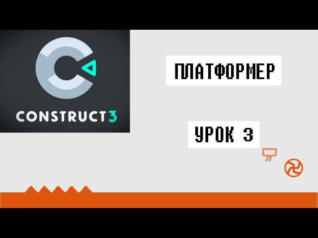 Construct 3 | Урок 3 по платформеру » Freewka.com - Смотреть онлайн в хорощем качестве
