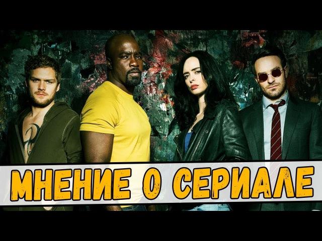 Мнение о сериале ЗАЩИТНИКИ / THE DEFENDERS - получилось ли у Netflix повторить успех Сорвиг...