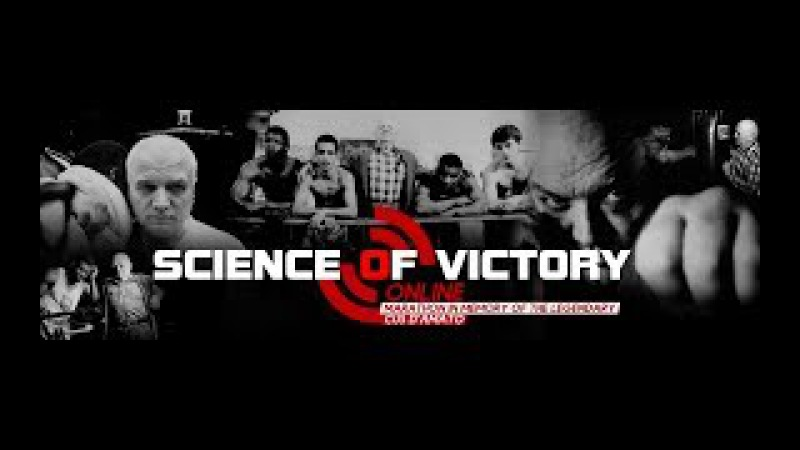 Science of Victory. In memory of Cus D'Amato