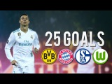 Cristiano Ronaldo - All 25 Goals Vs German Teams 2012/2017 HD