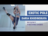 Exotic Pole Dance. Choreo by Daria Khudinskaya