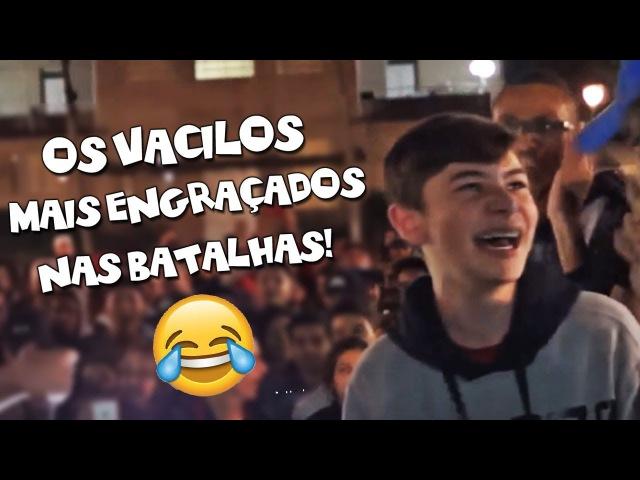 OS VACILOS NA RIMA MAIS ENGRAÇADOS!