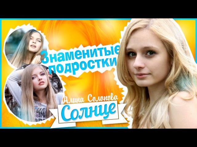 Солнце: Знаменитые подростки. Алина Солопова