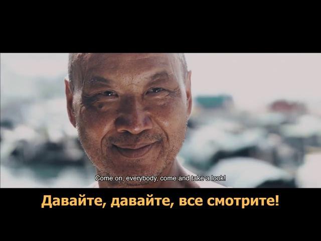 Рыбак 2017 с русскими субтитрами Хихидок