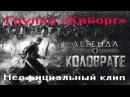 Евпатий Коловрат. Группа «Kiborg». Неофициальный клип.