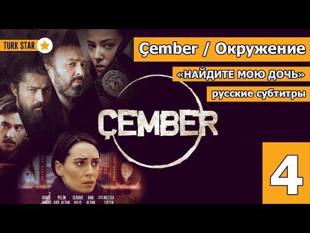 4 серия. Çember Окружение (русские субтитры)