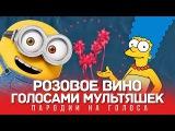 РОЗОВОЕ ВИНО Голосами Мультяшек (Элджей &amp Feduk)
