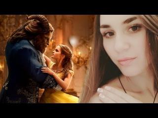 Красавица и чудовище 2017 г./Disney's Beauty And The Beast OST/В исполнении Assenavi Poju/кавер