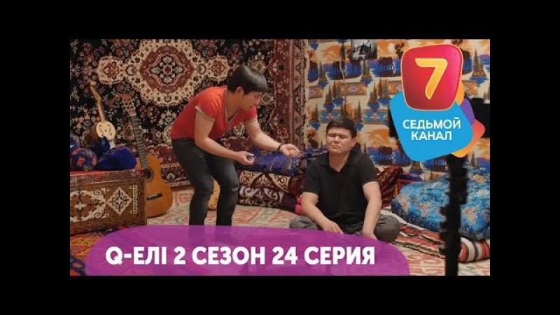 Q-елі 2 сезон 24 серия HD! С понедельника по четверг в 19:00 на Седьмом канале!