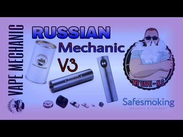 Механический мод Russian Mechanic V3 от VAPE MECHANIC | Конкурс до 14.09.17