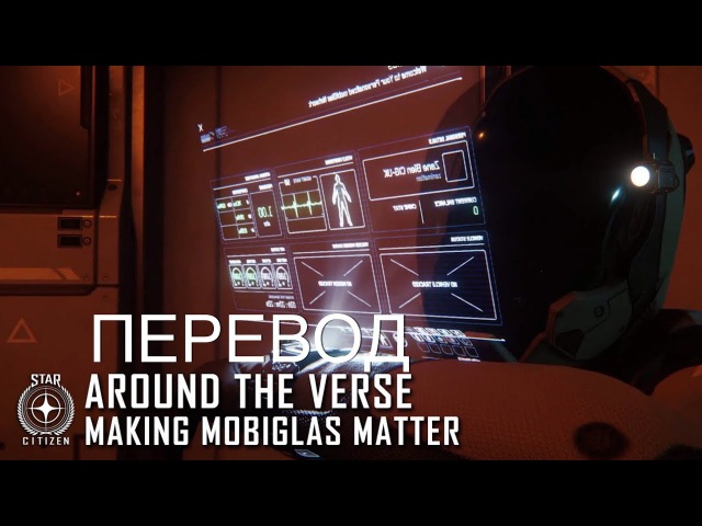 Перевод Around the Verse от 10.08