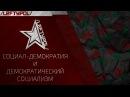 СОЦИАЛ-ДЕМОКРАТЫ И ДЕМОКРАТИЧЕСКИЕ СОЦИАЛИСТЫ. В ЧЕМ ОТЛИЧИЯ? | РАЗБОР (RUS)
