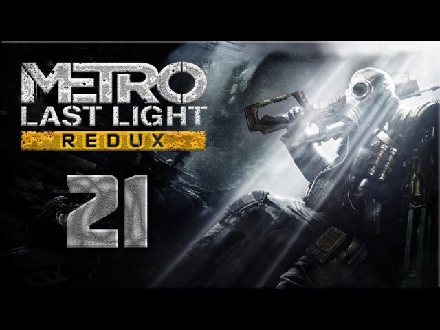 Прохождение Metro: Last Light — Часть 21: РЕКА СУДЬБЫ все секреты