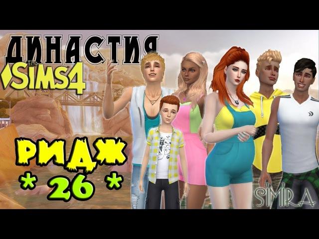 РОЖАЕМ/Династия РИДЖ 26-1/The Sims 4