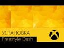 Установка Freestyle Dash FSD на Freeboot XBOX 360
