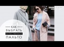 СТИЛЬНЫЙ гардероб женщины Как выбрать качественное ПАЛЬТО Академия Моды и Стиля Анны Арсеньевой