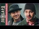 Ломбард (2013). Криминальная комедия