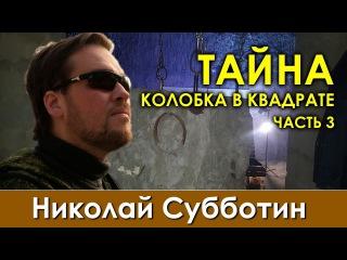 Николай Субботин. Тайна Колобка в квадрате. Часть 3