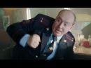 Полицейский с рублёвки 18 без цензуры