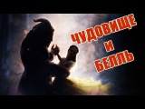 Красавица и чудовище - обзор фильма (+ трейлер)