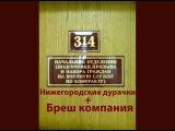 314 кабинет - Нижегородские дурачки