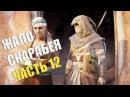 Прохождение Assassin's Creed Origins — Часть 12: Жало скарабея