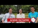 STUDENT.ZP.TV|Выпуск#7|АСМИК ГАСПАРЯН|МАСТЕР ШЕФ