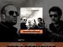 Профессионал (2011) | Killer Elite | Фильм в HD
