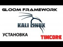 Gloom Framework - установка | Инструменты Kali Linux | Timcore