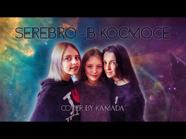 SEREBRO - В КОСМОСЕ (cover by КаМаДа)