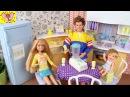 Куклы Барби Кухня Готовим завтрак Видео для девочек Мультик с игрушками / Barbie Hap...