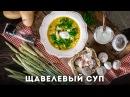 Щавелевый суп [Мужская Кулинария]