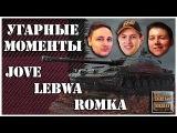 23. Угарные моменты Jove LeBwa Romka