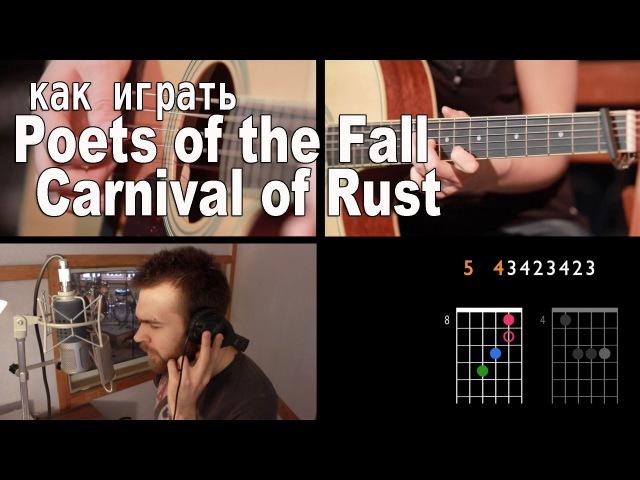 Как играть Poets of the Fall - Carnival of Rust | Разбор COrus Guitar Guide 10