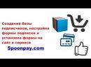 Как создать подписную базу в сервисе Spoonpay