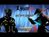 Shadow Fight 3 (БОЙ С ТЕНЬЮ 3) ИГРОМИР 2017 ВСТРЕЧА ПОДПИСЧИКОВ