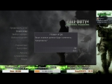Ути-пути Call of Duty 4: Modern Warfare [Стрим - Выпуск 1]