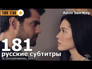 Adini Sen Koy / Ты назови 181 Серия (русские субтитры)