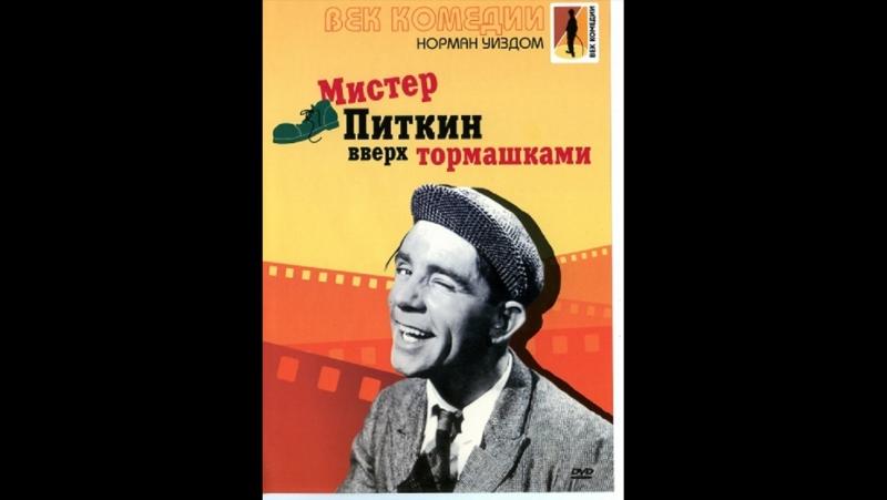 Мистер Питкин: Вверх тормашками / Up in the World [1956]
