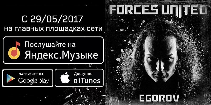Доступен для прослушивания сольный альбом Евгения Егорова (ЭПИДЕМИЯ)