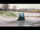 Нижегородский Кулибин Андрей Раевский и его плавающий вездеход