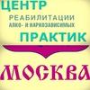 """Реабилитационный центр """" Практик"""""""