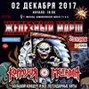 02.12.17 | Москва | ЖЕЛЕЗНЫЙ МАРШ | ROCK HOUSE
